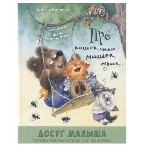 Купить Карпова Н. Про кошек, мышек, мишек, мушек , ЭНАС, Детская художественная литература
