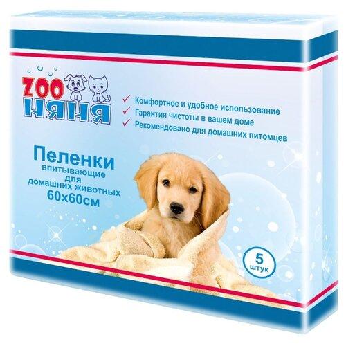 Пеленки для собак впитывающие Зоо Няня Гигиенические 60х60 см 5 шт.