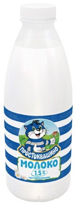 Молоко Простоквашино пастеризованное 1.5%, 930 мл