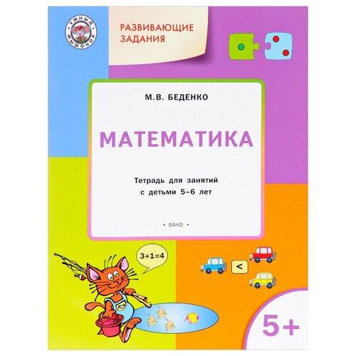 Купить Беденко М.В. Математика. Развивающие задания. Тетрадь для занятий с детьми 5-6 лет. ФГОС , Вако, Учебные пособия