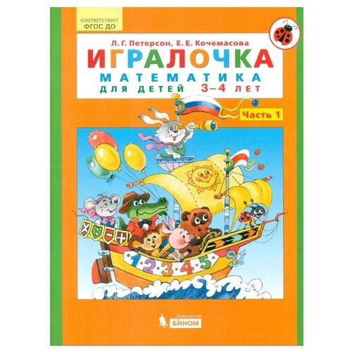 Купить Петерсон Л.Г. Игралочка. Математика для детей 3-4 лет. Часть 1 , Бином. Лаборатория знаний, Учебные пособия