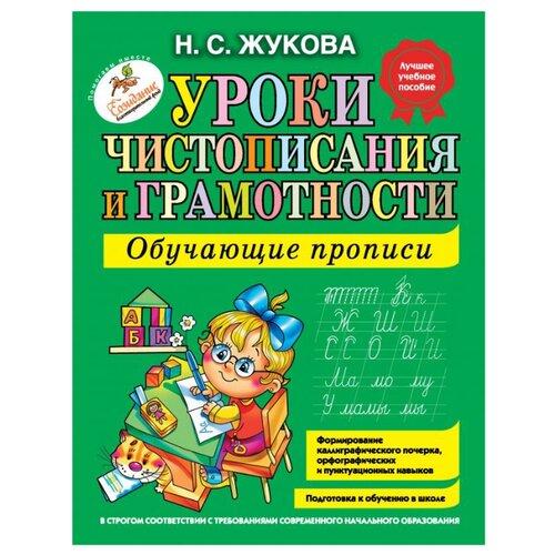 Купить Жукова Н. Уроки чистописания и грамотности. Обучающие прописи , ЭКСМО, Учебные пособия
