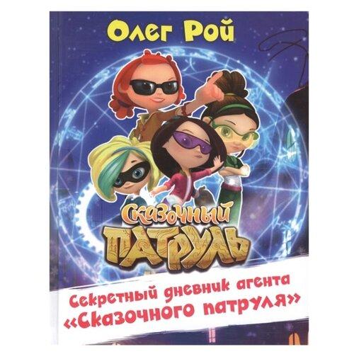 Купить Рой О. Секретный дневник агента Сказочного патруля , ЭКСМО, Детская художественная литература