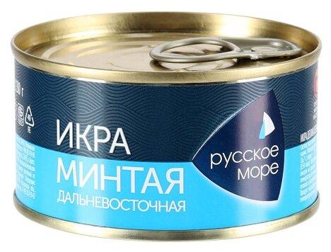 Русское Море Икра минтая деликатесная люкс Дальневосточная