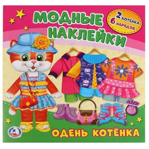 Книга с наклейками Модные наклейки - Одень котенка