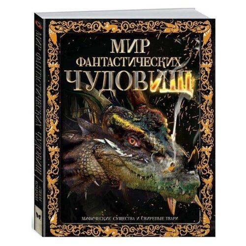 Колдуэлл С. Мир фантастических чудовищПознавательная литература<br>