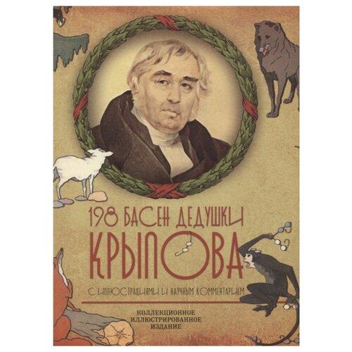 Купить Крылов И. А. 198 басен дедушки Крылова , Алгоритм, Детская художественная литература