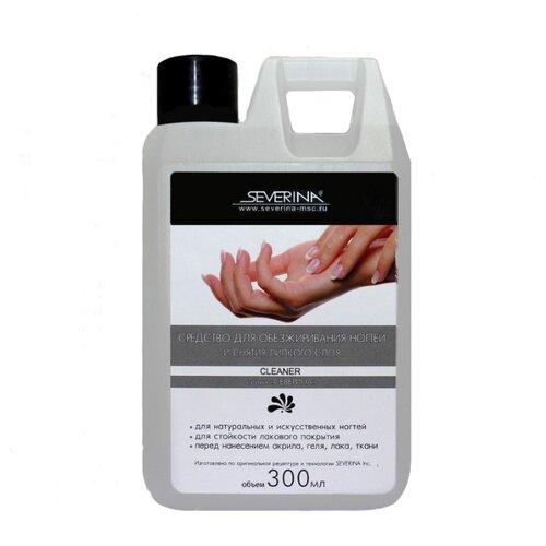 SEVERINA Средство для обезжиривания ногтей и снятия липкого слоя Cleaner 300 мл