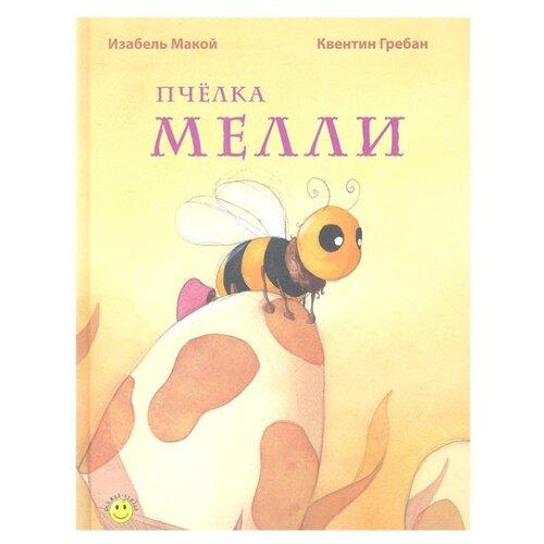 "Макой И. ""Пчелка Мелли"""