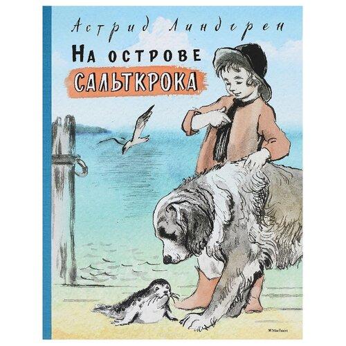 Купить Линдгрен А. На острове Сальткрока , Machaon, Детская художественная литература
