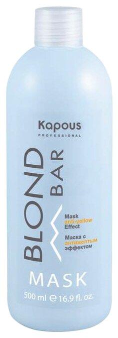 Kapous Professional Blond Bar Маска с антижелтым эффектом для волос