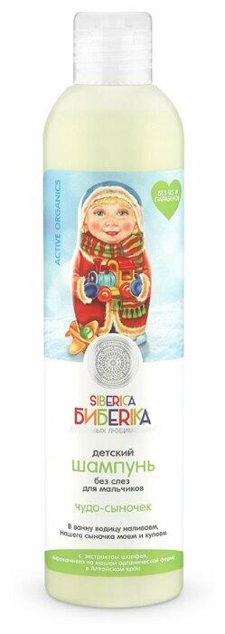 Natura Siberica Бибerika Детский шампунь без слез для мальчиков