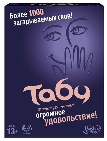 Настольная игра Hasbro Игры Табу A4626 — купить по выгодной цене на Яндекс.Маркете