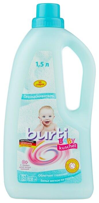 Ополаскиватель для детского белья Kushel Baby Burti