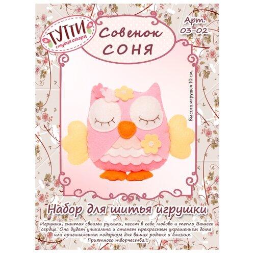 Купить Тутти Набор для шитья игрушки из фетра Совенок Соня (03-02), Изготовление кукол и игрушек