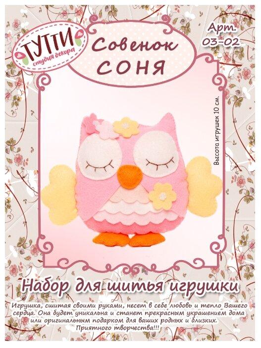 Тутти Набор для шитья игрушки из фетра Совенок Соня (03-02)