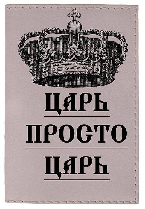 Обложка для паспорта Mitya Veselkov Царь на сером OZAM391