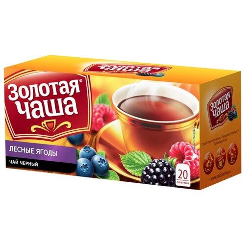 Чай черный Золотая чаша Лесные ягоды в пакетиках, 20 шт.