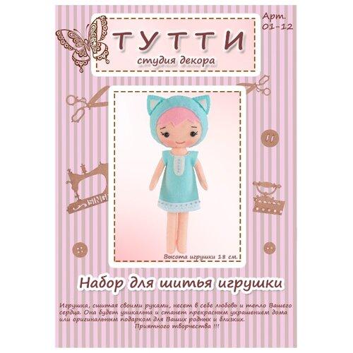 Купить Тутти Набор для шитья игрушки из фетра Кошечка Кэтти (01-12), Изготовление кукол и игрушек