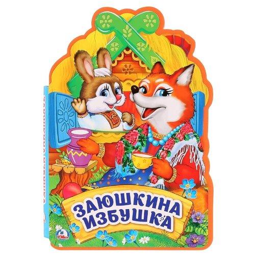 Купить Заюшкина избушка, Умка, Книги для малышей
