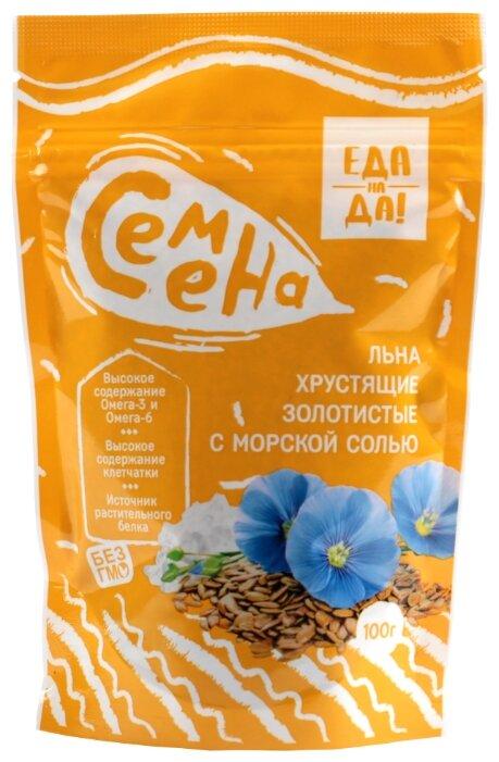 Семена льна Еда на да! хрустящие золотистые с морской солью 100 г
