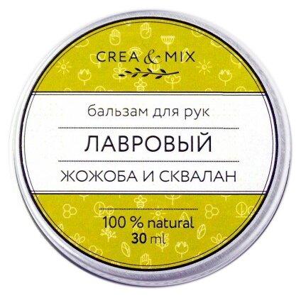 Бальзам для рук Creamix Лавровый