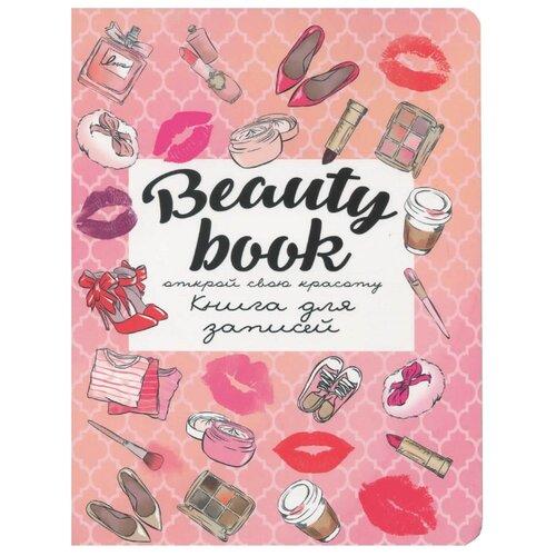 Купить Блокнот Проф-Пресс Beauty book-4 21 х 14.8 см (A5), , 72 л., Prof-Press, Альбомы для рисования