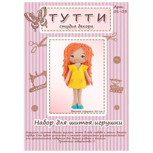 Купить Тутти Набор для шитья игрушки из фетра Куколка Агнесс (01-03), Изготовление кукол и игрушек