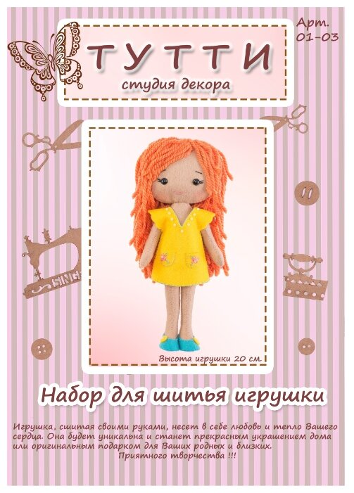 Тутти Набор для шитья игрушки из фетра Куколка Агнесс (01-03)