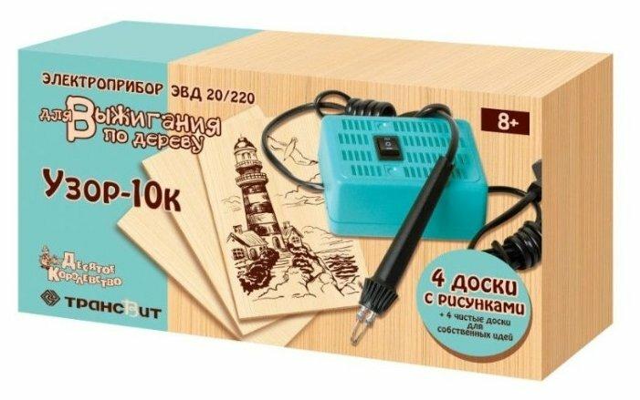 Узор-10к, прибор для выжигания, 8 досок (Десятое королевство)
