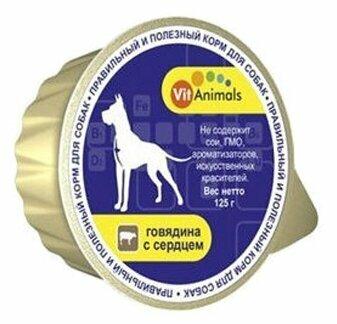 Корм для собак VitAnimals Консервы для собак Говядина с Сердцем (0.125 кг) 1 шт.