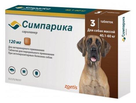 Zoetis (Pfizer) таблетки от блох и клещей