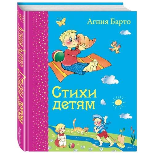 Купить Барто А.Л. Стихи детям , ЭКСМО, Детская художественная литература