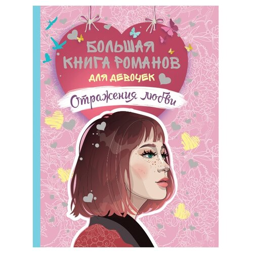 """Горбунова Е., Богатырева Т., Евсеева М., Смелик Э. """"Большая книга романов для девочек. Отражения любви"""""""