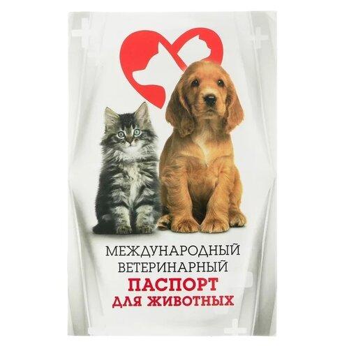 Ветеринарный паспорт Сима-ленд Для животных международный 10.3 см