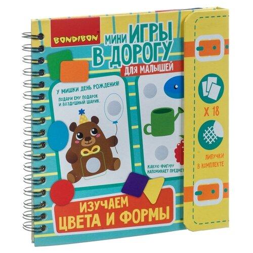 Купить Мини игры в дорогу для малышей. Изучаем цвета и формы, BONDIBON, Книги с играми