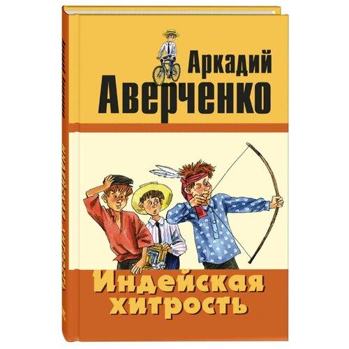 Аверченко А. Индейская хитростьДетская художественная литература<br>