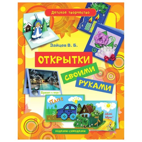 Фото - Зайцев В.Б. Открытки своими руками открытки