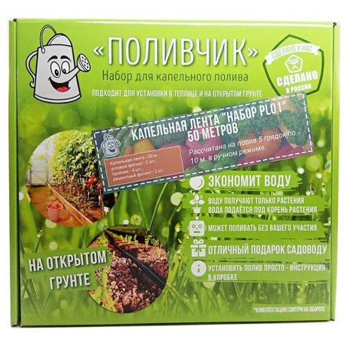 Поливчик Капельная лента PL01-20, длина шланга:50 м, кол-во растений: 250 шт.
