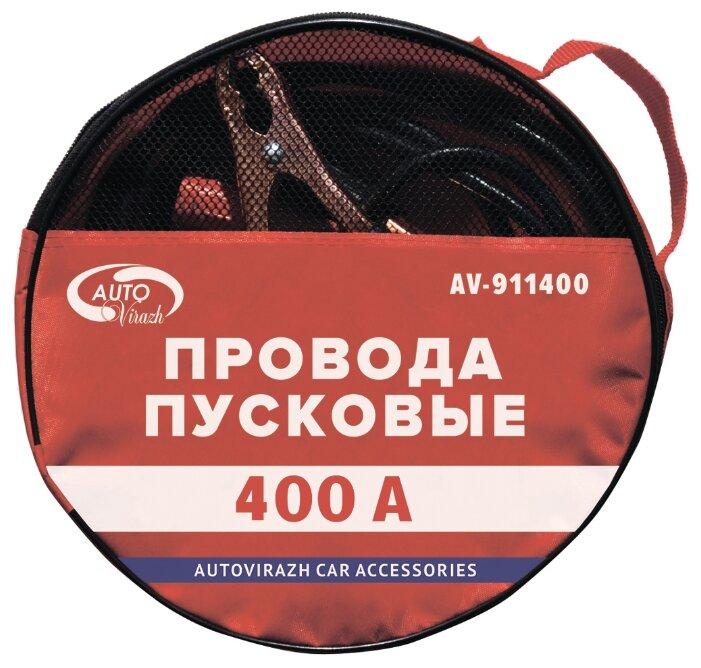 Пусковые провода AUTOVIRAZH AV-911400, 400А, 2.3 м