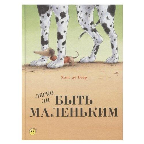Купить Беер Х. Легко ли быть маленьким , ЭНАС, Книги для малышей
