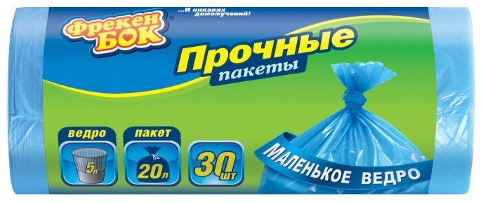 Мешки для мусора Фрекен БОК 16115357 20 л (30 шт.) синий