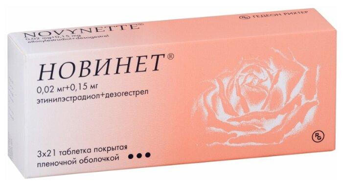 Новинет таб. п/о плен. 150 мкг+20 мкг №63 — купить по выгодной цене на Яндекс.Маркете