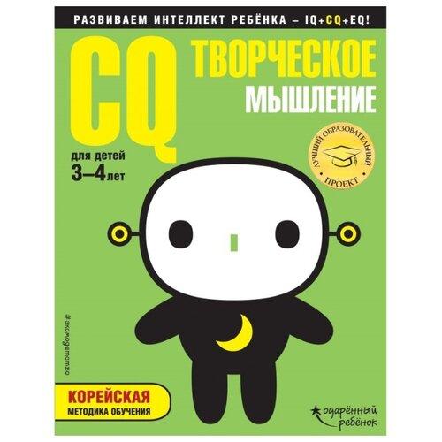 Фото - Книжка с наклейками CQ - творческое мышление: для детей 3-4 лет cq 5