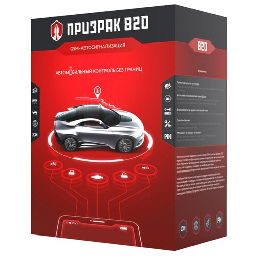 Автосигнализация ТЭК электроникс Призрак-820