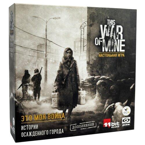 Купить Дополнение для настольной игры Crowd games Это моя война. Истории осажденного города, Настольные игры