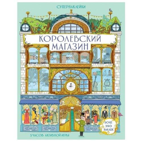 Купить Книжка с наклейками Супернаклейки. Королевский магазин , Machaon, Книжки с наклейками