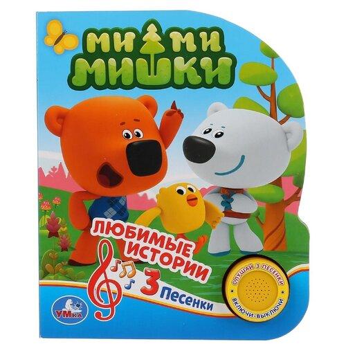 Купить 1 кнопка 3 песенки. Ми-ми-мишки. Любимые истории, Умка, Книги для малышей
