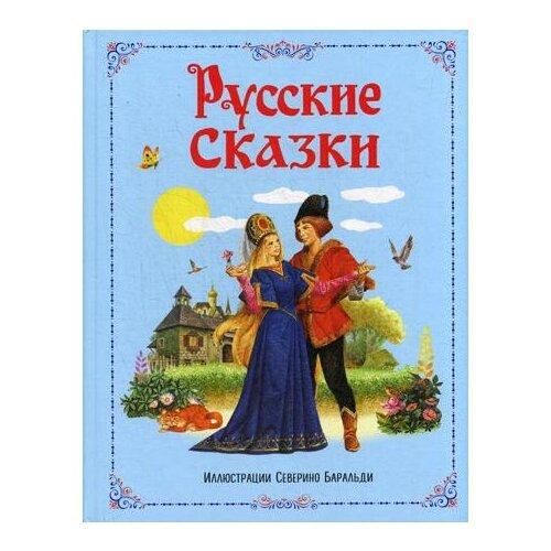 Купить Русские сказки, ЭКСМО, Детская художественная литература