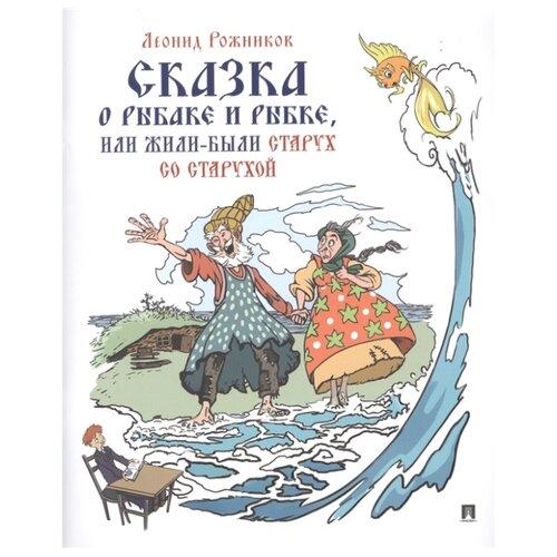 Купить Рожников Л. Сказка о рыбаке и рыбке, или Жили-были старух со старухой , Проспект, Детская художественная литература